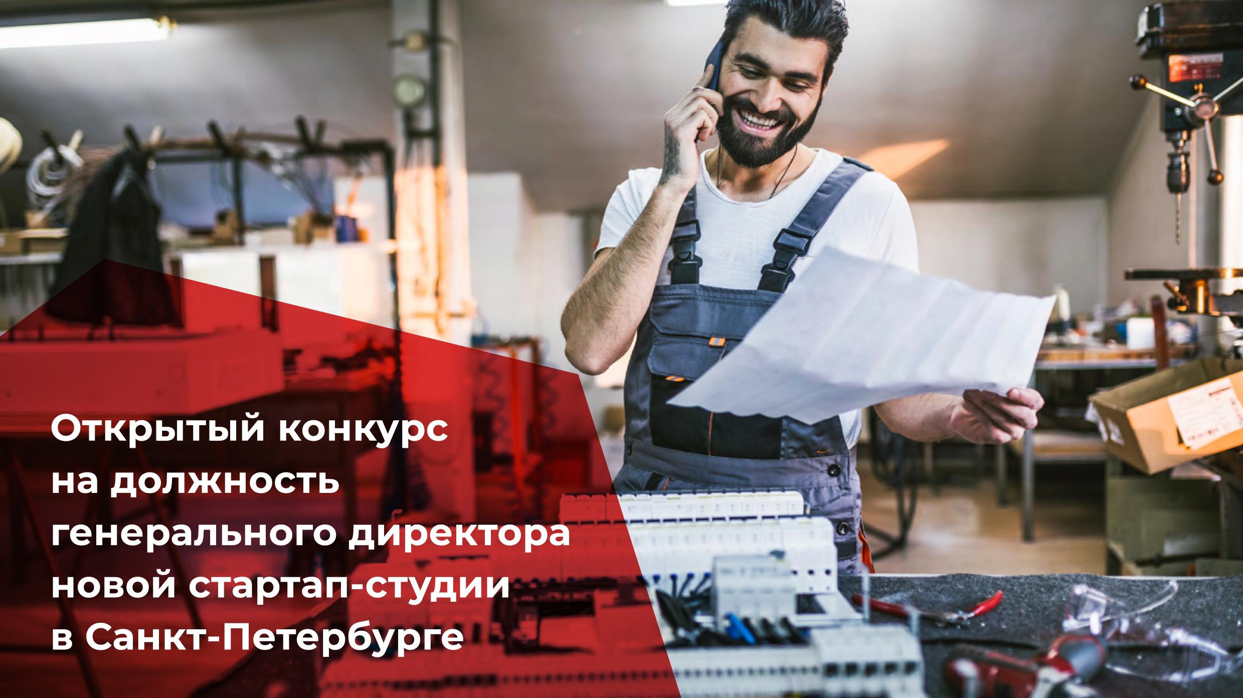 Открытый конкурс на позицию генерального директора новой университетской стартап-студии